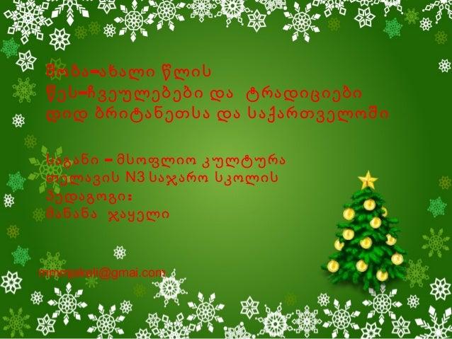 –შობა ახალი წლის –წეს ჩვეულებები და ტრადიციები დიდ ბრიტანეთსა და საქართველოში –საგანი მსოფლიო კულტურა თელავის N3 საჯარო სკ...
