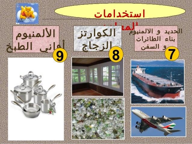 أنواع المعادن واستخداماتها