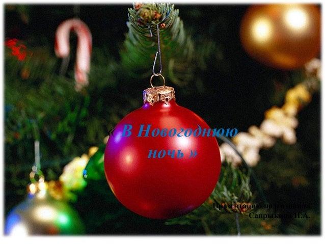 « В Новогоднюю ночь » Презентацию подготовила Сапрыкина И.А.