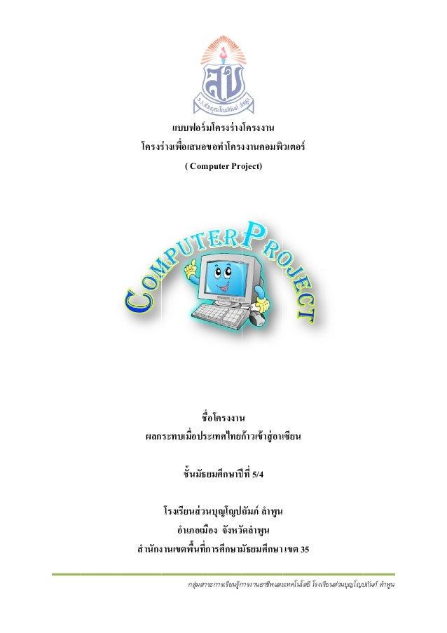 แบบฟอร์ มโครงร่ างโครงงาน ร โ โครงร่ างเพือเสนอขอทําโครงงานคอมพิวเตอร์ ร ่ อ ง ( Com mputer Pro oject)  ชื่อโครงงาน น ผลกร...