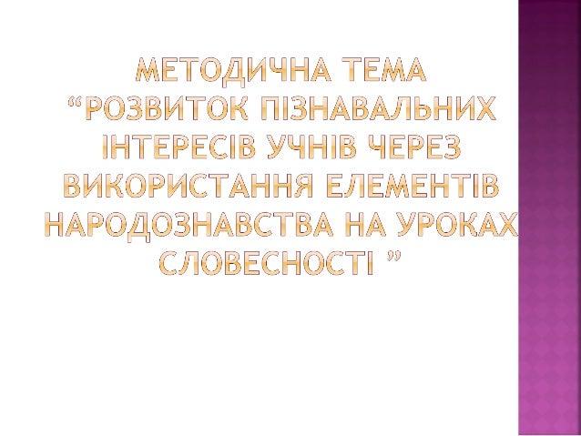 використовую усні і письмові вправи, що сприяє формуванню активної, різнобічно розвиненої національно-мовної особистості; ...