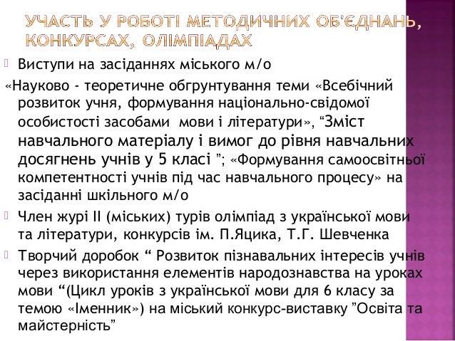 воловик о.в.шк.4