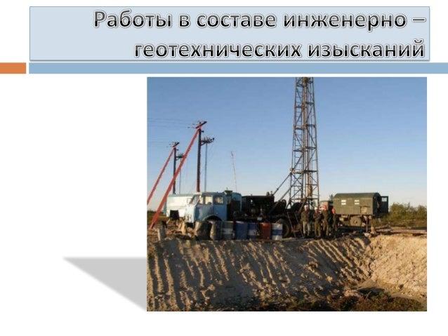 Инженерно - геотехнические изыскания работы, направленные на изучение свойств грунтов и грунтовых массивов, используемых в...