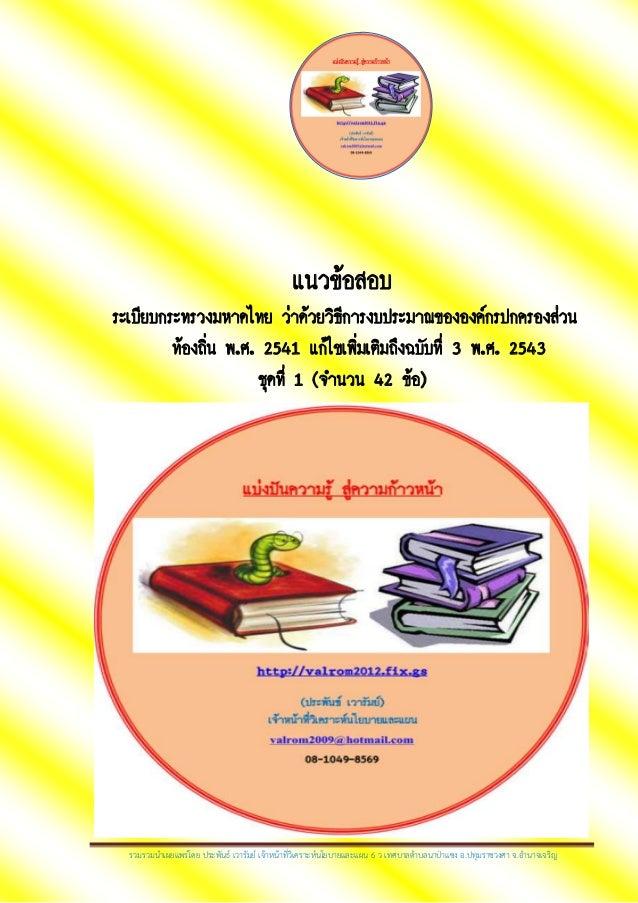 แนวข้อสอบ ระเบียบกระทรวงมหาดไทย ว่าด้วยวิธีการงบประมาณขององค์กรปกครองส่วน ท้องถิ่น พ.ศ. 2541 แก้ไขเพิ่มเติมถึงฉบับที่ 3 พ....