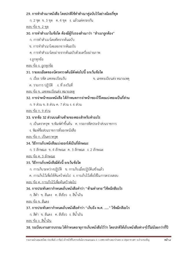 29. การทาสาเนาหนังสือ โดยปกติใช้ทาสาเนาคู่ฉบับไว้อย่างน้อยกี่ชุด ก. 2 ชุด ข. 3 ชุด ค. 4 ชุด ง. แล้วแต่ตกลงกัน ตอบ ข้อ ข. 2...