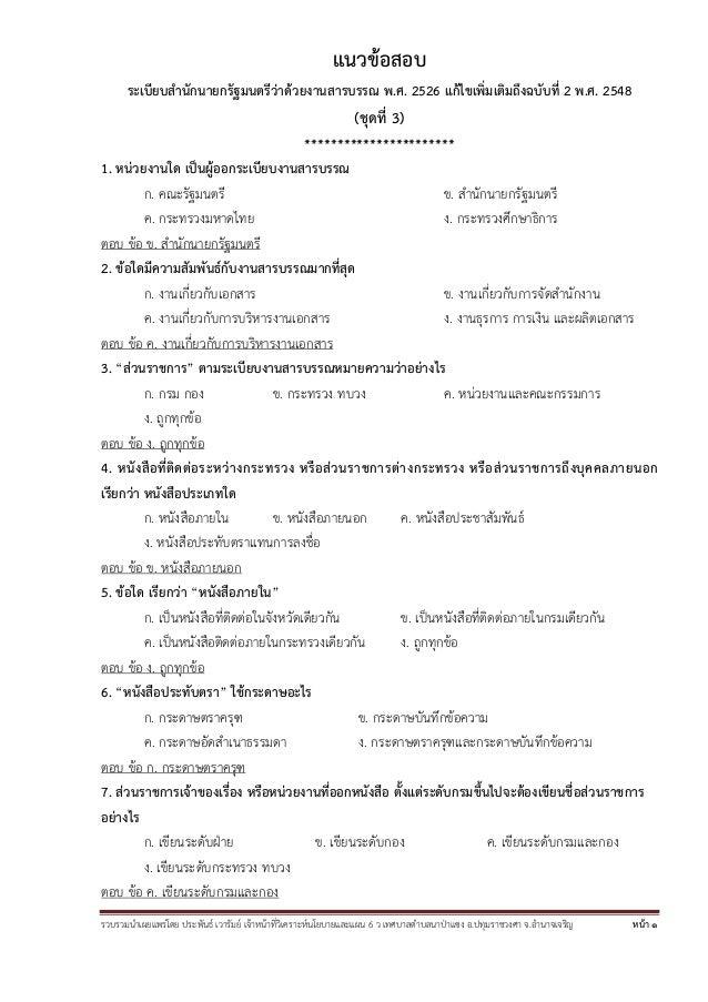 แนวข้อสอบ ระเบียบสำนักนายกรัฐมนตรีว่าด้วยงานสารบรรณ พ.ศ. 2526 แก้ไขเพิ่มเติมถึงฉบับที่ 2 พ.ศ. 2548  Slide 2