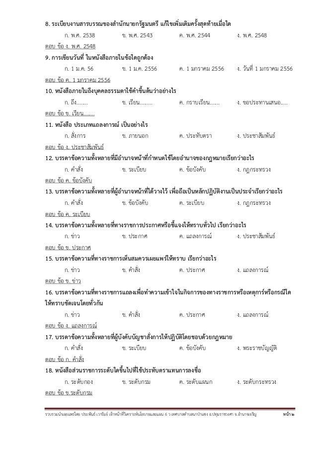 แนวข้อสอบ ระเบียบสำนักนายกรัฐมนตรีว่าด้วยงานสารบรรณ พ.ศ. 2526 แก้ไขเพิ่มเติมถึงฉบับที่ 2 พ.ศ. 2548  Slide 3