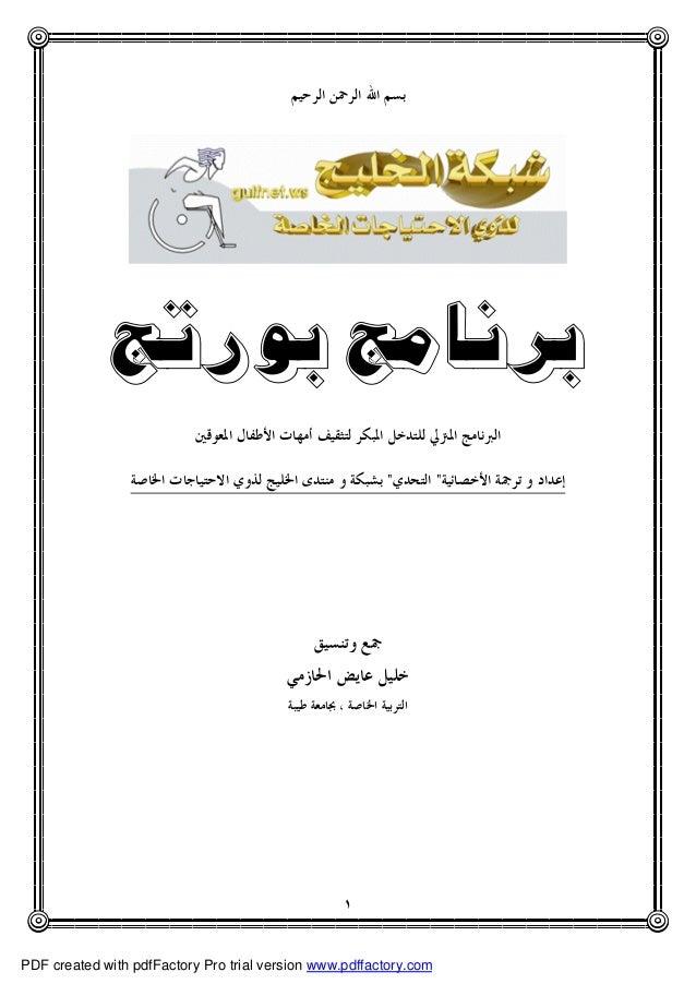 برنامج هيلب للتدخل المبكر pdf