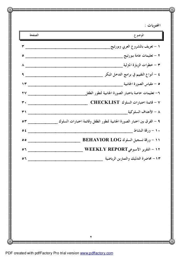 برنامج بورتاج للتوحد pdf