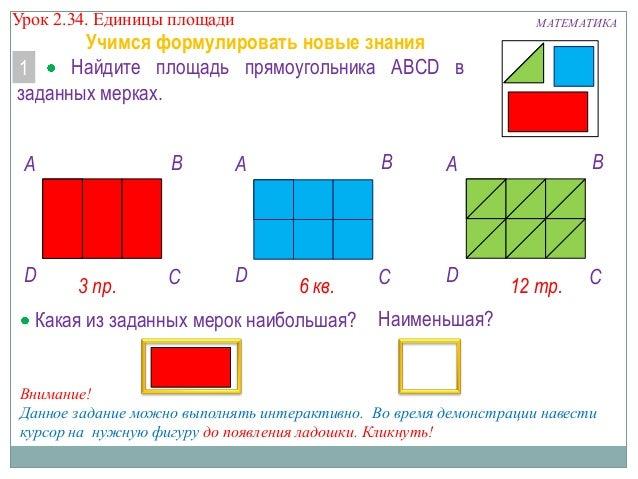 Урок 2.34. Единицы площади  Учимся формулировать новые знания Найдите площадь прямоугольника ABCD в 1 заданных мерках.  B ...
