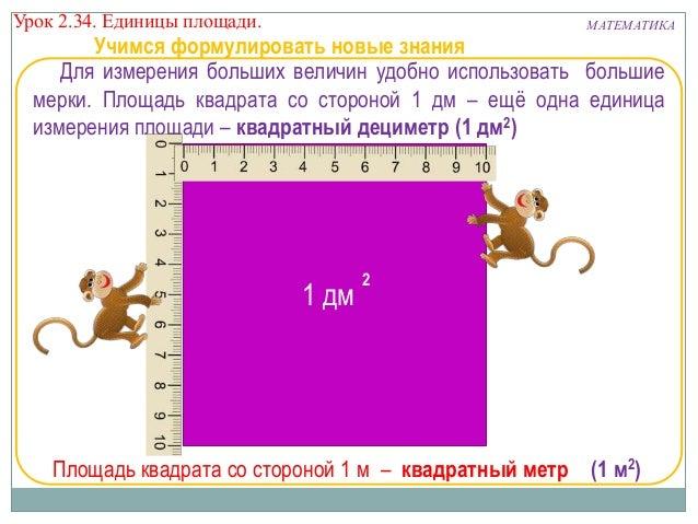 Урок 2.34. Единицы площади.  МАТЕМАТИКА  Учимся формулировать новые знания Для измерения больших величин удобно использова...