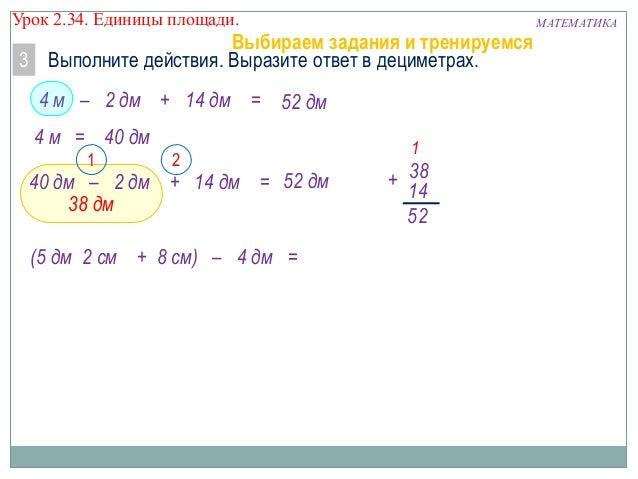 Урок 2.34. Единицы площади.  Выбираем задания и тренируемся 3 Выполните действия. Выразите ответ в дециметрах. 4 м – 2 дм ...