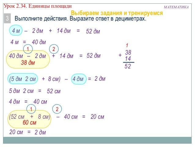 Урок 2.34. Единицы площади  Выбираем задания и тренируемся 3 Выполните действия. Выразите ответ в дециметрах. 4 м – 2 дм +...