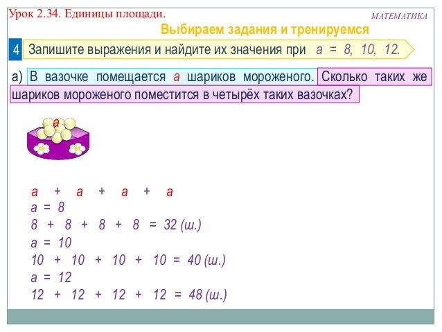Урок 2.34. Единицы площади.  МАТЕМАТИКА  Выбираем задания и тренируемся 4 Запишите выражения и найдите их значения при а =...