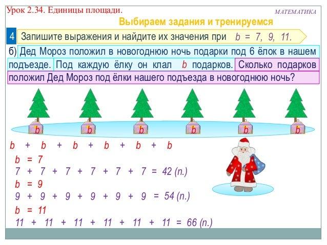 Урок 2.34. Единицы площади.  МАТЕМАТИКА  Выбираем задания и тренируемся 4 Запишите выражения и найдите их значения при b =...