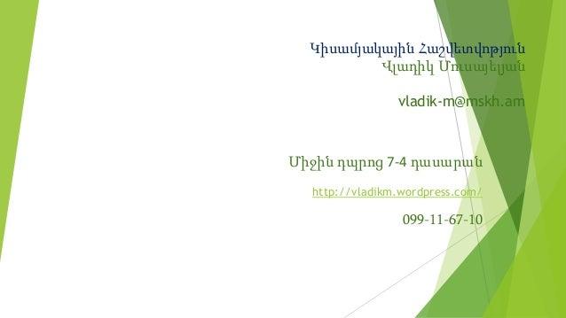 Կիսամյակային Հաշվետվոթյուն Վլադիկ Մուսայելյան vladik-m@mskh.am  Միջին դպրոց 7-4 դասարան http://vladikm.wordpress.com/  099...