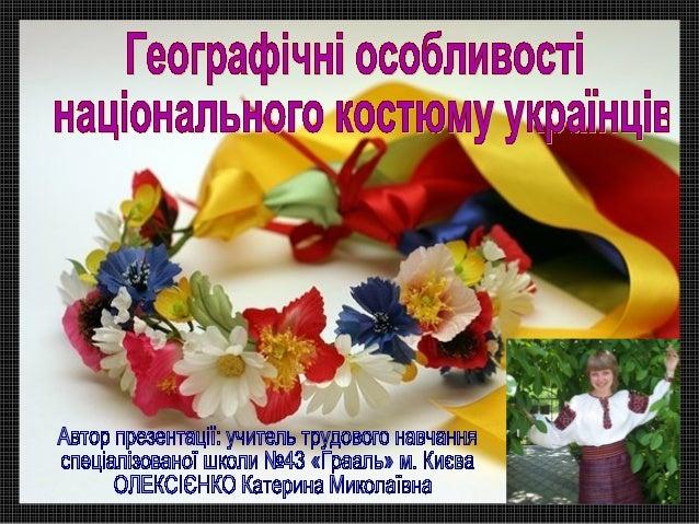 Традиційно основу українського національного жіночого костюма складали: сорочка (кошуля), юпка (куртка, кохта), андарак, к...