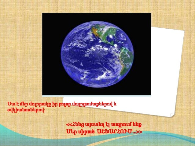 Սա է մեր մոլորակը իր բոլոր մայրցամաքներով և օվկիանոսներով: