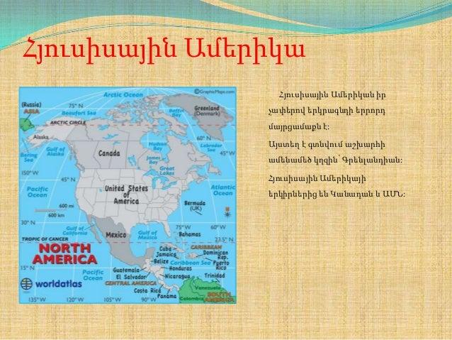 Հյուսիսային Ամերիկա Հյուսիսային Ամերիկան իր չափերով երկրագնդի երրորդ մայրցամաքն է: Այստեղ է գտնվում աշխարհի ամենամեծ կղզին...