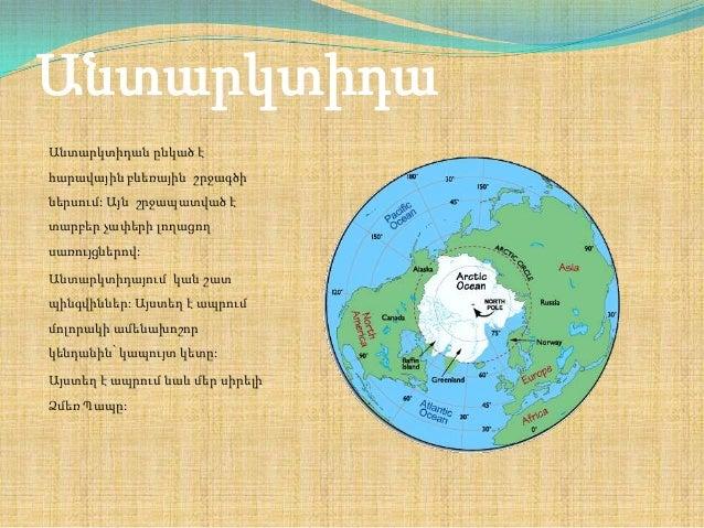 Անտարկտիդա Անտարկտիդան ընկած է հարավային բևեռային շրջագծի ներսում: Այն շրջապատված է տարբեր չափերի լողացող սառույցներով: Ան...