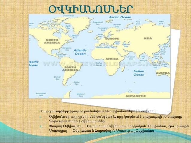 ՕՎԿԻԱՆՈՍՆԵՐ  Մայրցամաքները իրարից բաժանվում են օվկիանոսներով և ծովերով: 1. Օվկիանոսը աղի ջրերի մեծ զանգված է, որը կազմում ...