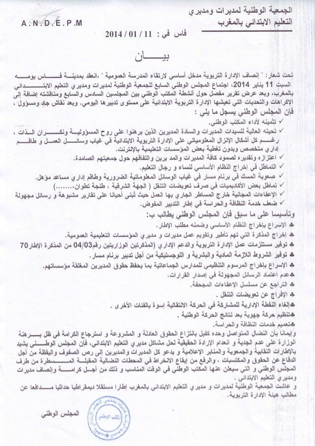 بيان المجلس الوطني.فاس .11.01.2014.
