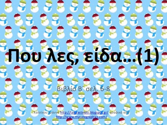 Που λεσ, είδα…(1) Βιβλίο Β΄ ςελ. 6-8 Χατςίκου Ιωάννα http://taksiasterati.blogspot.gr/ γραφικά από http://www.mycutegraphi...