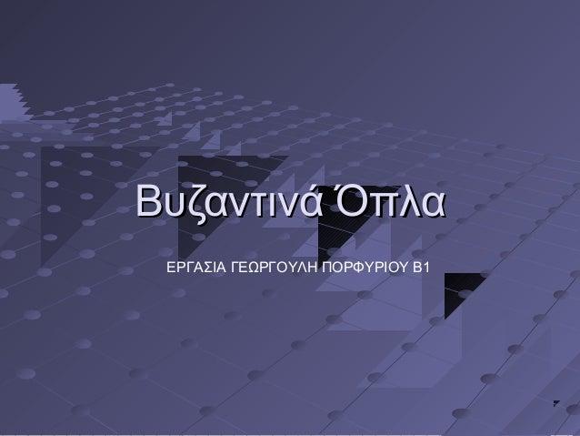 Βυζαντινά Όπλα EΡΓΑΣΙΑ ΓΕΩΡΓΟΥΛΗ ΠΟΡΦΥΡΙΟΥ Β1