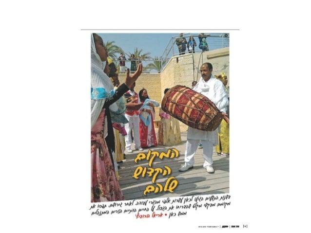 מאמר בנושא עולמם הדתי של קהילת מהגרי העבודה בישראל