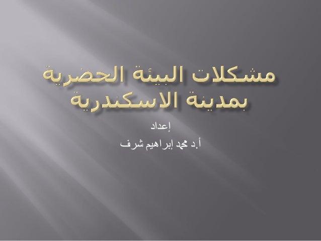 إعداد أ.د دمحم إبراهيم شرف