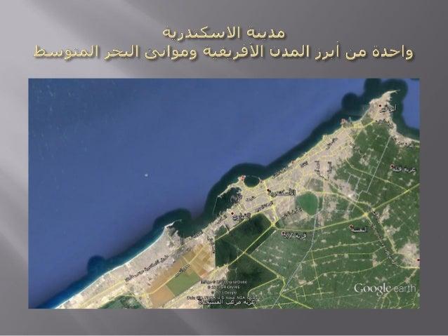 مشكلات البيئة الحضرية بمدينة الاسكندرية - محمد إبراهيم شرف Slide 2