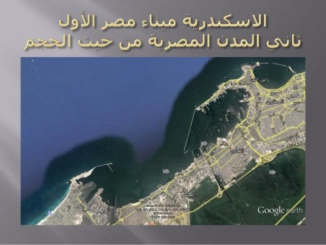 مشكلات البيئة الحضرية بمدينة الاسكندرية - محمد إبراهيم شرف Slide 3