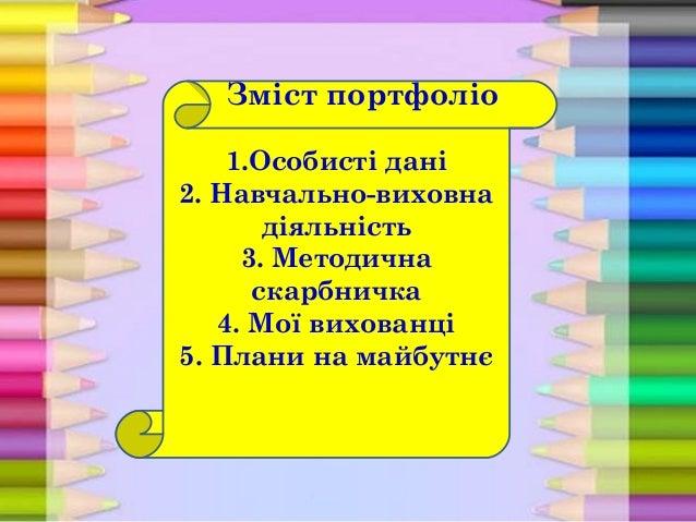 Портфолио вихователя в украыне фото 7-261