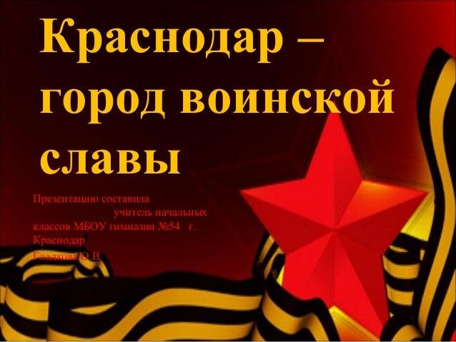Краснодар город воинской славы багажный жетон метро спб