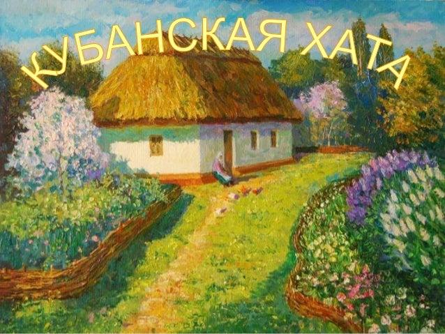 1  Переселение казаков на Кубань