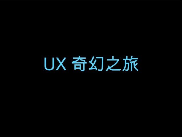 UX 奇幻之旅