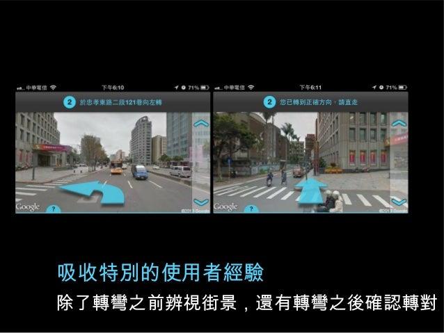 吸收特別的使用者經驗 除了轉彎之前辨視街景,還有轉彎之後確認轉對