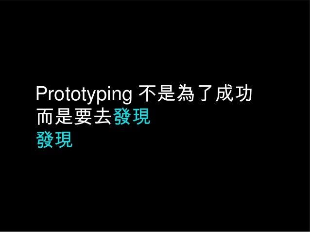 Prototyping 不是為了成功 而是要去發現 發現