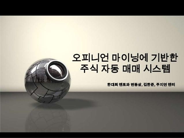 오피니언 마이닝에 기반한 주식 자동 매매 시스템 한대희 멘토와 변동삼, 김한준, 주지연 멘티