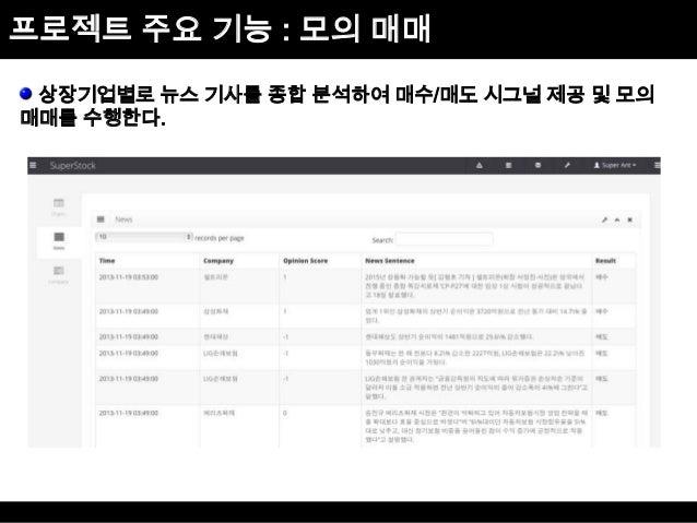 프로젝트 주요 기능 : 모의 매매 상장기업별로 뉴스 기사를 종합 분석하여 매수/매도 시그널 제공 및 모의 매매를 수행한다.
