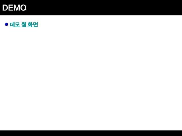 DEMO 데모 웹 화면