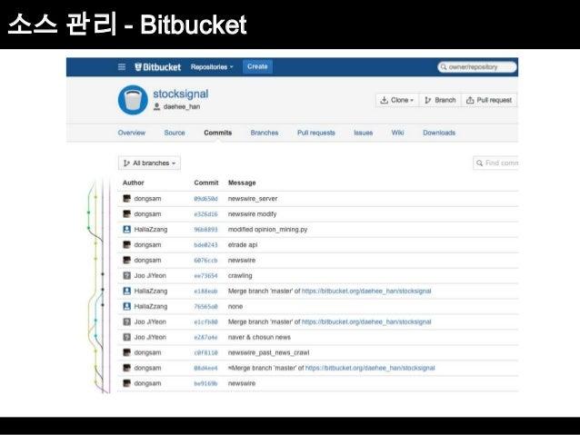 소스 관리 - Bitbucket