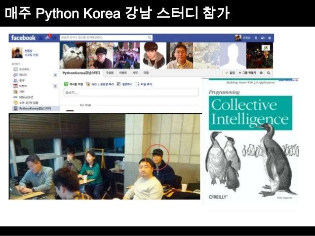 매주 Python Korea 강남 스터디 참가