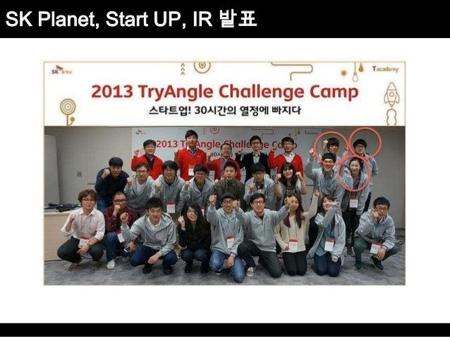 SK Planet, Start UP, IR 발표