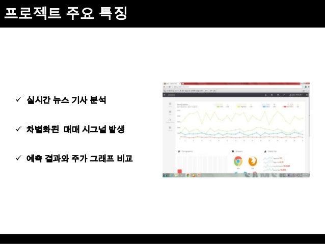 프로젝트 주요 특징   실시간 뉴스 기사 분석  차별화된 매매 시그널 발생  예측 결과와 주가 그래프 비교