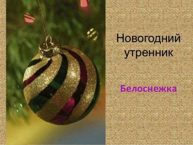Новогодний утренник Белоснежка