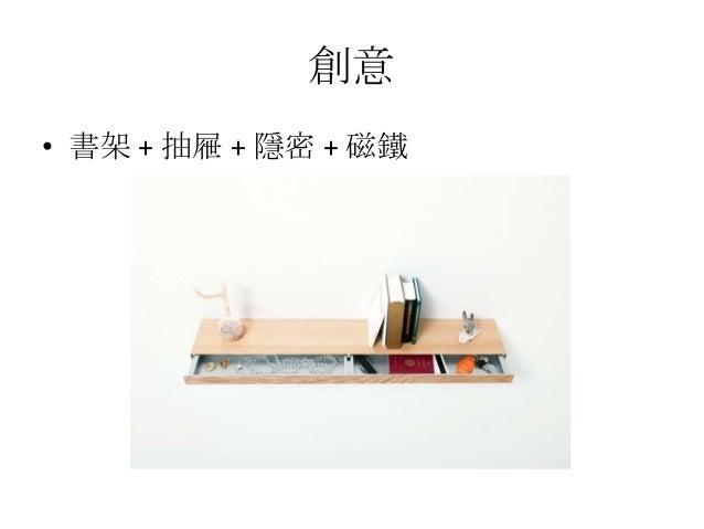 使用性 • 開啟方便 • 磁鐵方便攜帶又美觀 • 不會很難組裝