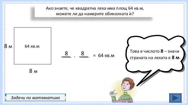 Ако знаете, че квадратна леха има площ 64 кв.м, можете ли да намерите обиколката ѝ?  8м  64 кв.м  8 . 8 8м  Задачи по мате...