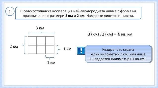 3.  Намерете обиколката ( в см) и лицето ( в кв. см) на правоъгълник с:  дължина  широчина  9 см 10 мм = = 1 см  обиколка ...