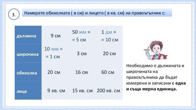 4.  а) Лицето на правоъгълник е 280 кв.м, а едната му страна е 8 м. Намерете дължината на другата страна.  Решение: 280 кв...